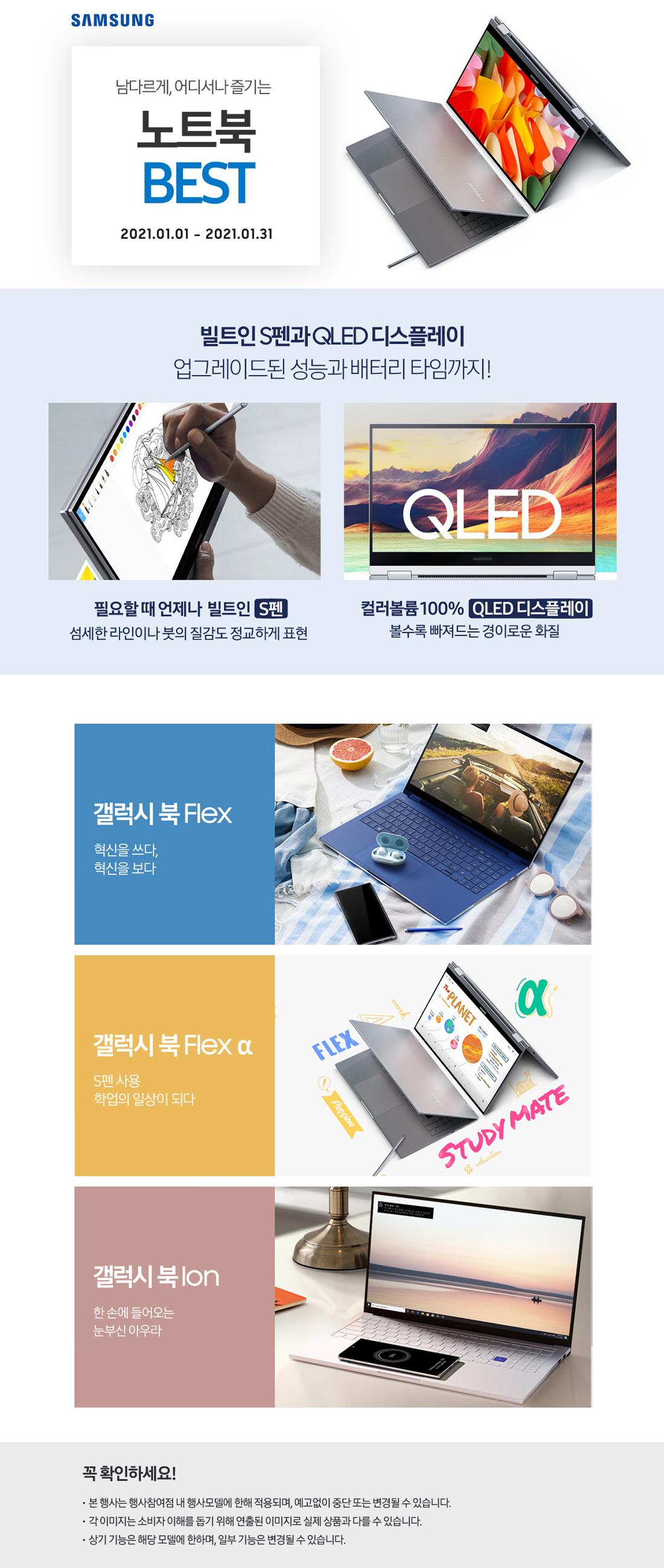 삼성 노트북